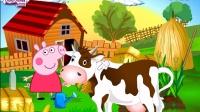 粉红猪小妹小猪佩奇 小游戏第一期:小猪佩奇的农场
