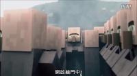 我的世界Minecraft动画 - 村民电视台4【Villager News 4】(中文字幕)(1080p)
