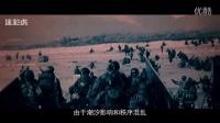 【迷彩虎】正片 第一季第一期:喋血滩头,诺曼底登陆不为人知的秘密