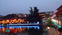 春游南京秦淮河 桨声灯影金陵城·迅音160709