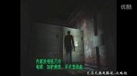 [无名氏攻略组]《寂静岭》中文全剧情流程攻略3