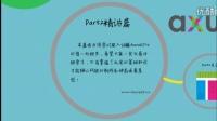 AxureRP7.0视频教程概述(金乌制作)Myaxure.cn
