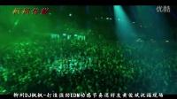 DJ音乐坊:国内顶尖DJ打造EDM动感节奏 私人订制祝福现场(串烧84期)