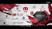 导演商学院价值路演影片2016-黑钻石传媒