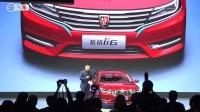 2016广州车展:上汽荣威i6正式发布/荣威eRX5上市
