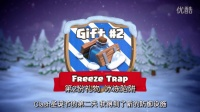 第2份礼物:冰冻陷阱