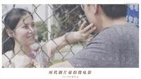 【校园爱情】ZUI有趣的情侣,ZUI美的风景。杭州旅拍微电影《我们一起走》