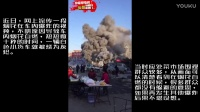 实拍烟花货车内受挤压自燃,瞬间白色货车烧为灰烬。