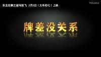 """《東北往事之破馬張飛》提檔大年初七 曝""""鬥地主""""版預告"""