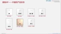 TP-LINK AC&AP产品介绍