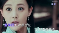 铁血丹心《新射雕英雄传》电视剧主题曲KTV立体声