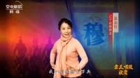 【网络空中剧院】2017年春节京剧票友手机音像作品专辑