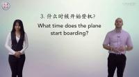 商务英语-第二课:在飞机上 2: Taking a flight