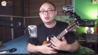 Ukulele弹唱中最万能的扫弦伴奏型 分析复杂的节奏 Ukulele基础网络课试听