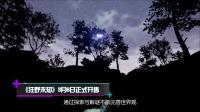 《狂野未知》预告公布,《质量效应》3月20日解禁媒体评测