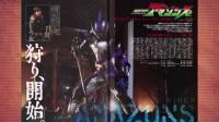假面騎士亞馬遜S第二季情報週刊雜誌曝光 新人物新角色和新的敵人(狩獵開始!)