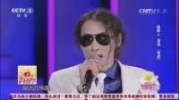 中央三台【幸福账单】萧强模仿杰克逊