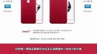 【App1e疯人君】红色背后的故事+iOS10.3.1+Clips