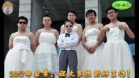 毕业季,结婚季,五个男人终于嫁给同一个梦中女孩,幸福奇葩的新娘