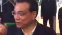 李克强总理亲切慰问西部大开发行业人士