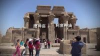 走进埃及一科翁坡神庙