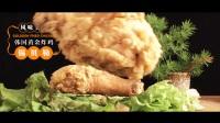 锡贝勒宣传片-美食篇
