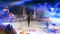 天上西藏【背面】藏族舞 形体舞 民族舞 广场舞 健身舞 曾惠林舞蹈系列