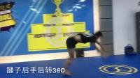 【创想飓风学员成果展】四川绵阳-杨闯闯经过一个月努力训练,完成《中级空翻班》