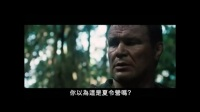 [铁血战士]<终极战士团>台湾预告片