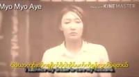 အလြန္ေကာင္းတဲ့ စာတန္းထိုးေလးပါ ပုပၸါးသားေလး myanmar