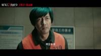 《嫌疑人X的献身》中国版曝终极预告 王凯张鲁一开解最后谜团