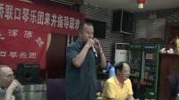 天津侨联口琴乐团太原之行  1