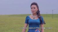 乌兰吉雅-情寄大草原MV