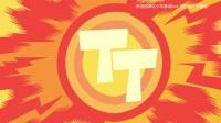 少年泰坦出击 第四季 31【丧尸治疗字幕组】