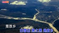 放歌大三江_赵景春风景版纯伴奏:警魂