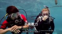 开放水域潜水员教程 第一单元 理论