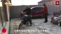 农民王小:摩托认识人?摩托踹不着农村小伙上去一脚就行为啥!