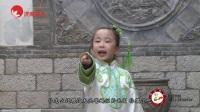 山东小戏骨-国学宝贝第二季--山东影视制作中心
