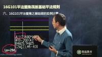 第41讲 16G101平法图集之基础梁的实例计算