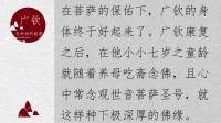 广钦老和尚的故事(一)给观世音菩萨当义子