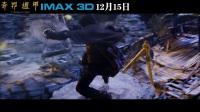 IMAX3D《奇门遁甲》奇侠集结终极预告