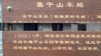 神农夜话: 莫干山脚下虞村《民国图书馆》