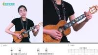 【柠檬音乐课】尤克里里弹唱教学《远走高飞》
