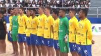 2017国际沙滩足球大奖赛巴西vs瑞士 全场