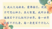 《地藏经》论述02 菩萨篇