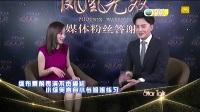郑元畅专访大谈人生经