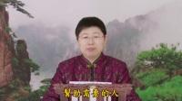 刘余莉教授《群书治要360》第六十九集