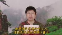 刘余莉教授《群书治要360》第七十三集