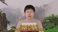 刘余莉教授《群书治要360》第七十六集