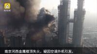 航拍:-亚洲最大商场-金鹰世界失火